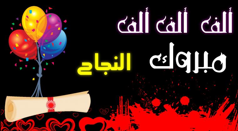 محبة جلال ألف مبروك النجاح سواليف