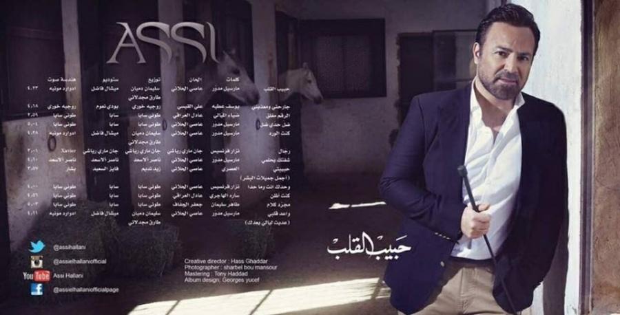 فارس الأغنية العربية يطلق البومه الجديد و يغني جارحني ومعذبني بكلمات اردنية فيديو سواليف