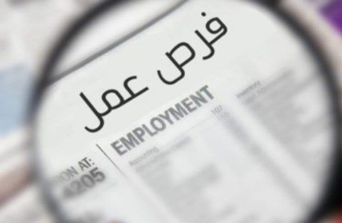 وظائف شاغرة ومدعوون للتعيين / أسماء   سواليف