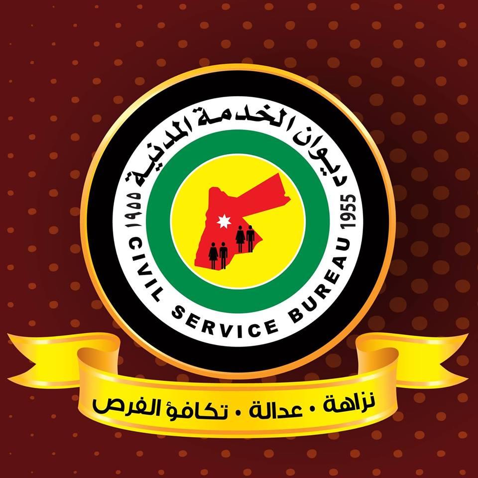 وظائف شاغرة ومدعوون للتعيين في مختلف الوزارات (أسماء)   سواليف