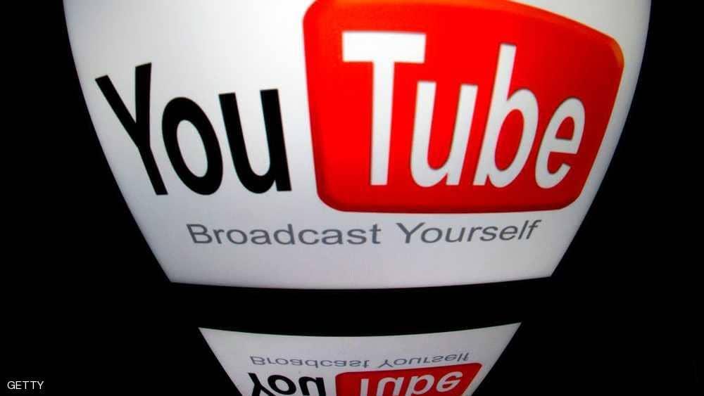 موقع يوتيوب الرسمي