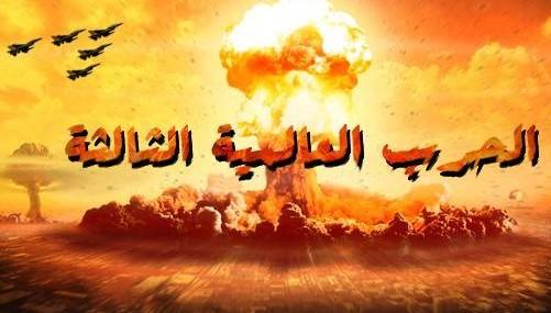 الحرب العالمية الثالثة  : مصطفى محمود